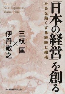 「日本の経営」を創る