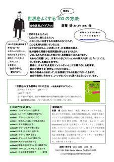 SaitoBook