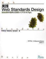 実践Web Standards Design―Web標準の基本とCSSレイアウト&Tips