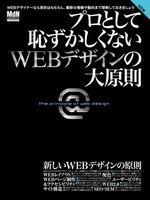 プロとして恥ずかしくないWEBデザインの大原則 改訂版