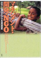 マネジメント・開発・NGO―「学習する組織」BRACの貧困撲滅戦略
